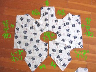 平蔵的パジャマの作り方_b0057675_11525689.jpg