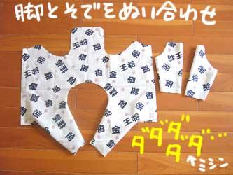 平蔵的パジャマの作り方_b0057675_11541285.jpg
