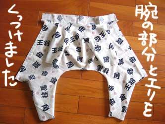 平蔵的パジャマの作り方_b0057675_11545883.jpg