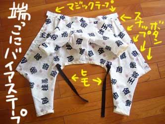 平蔵的パジャマの作り方_b0057675_11562339.jpg