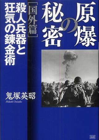 原爆の秘密  by 鬼塚英昭 を原爆ホロコースト真実の書として推す。 _c0139575_21432668.jpg
