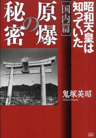 原爆の秘密  by 鬼塚英昭 を原爆ホロコースト真実の書として推す。 _c0139575_21435740.jpg