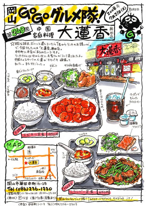 中国家庭料理・大蓮香_d0118987_1775835.jpg