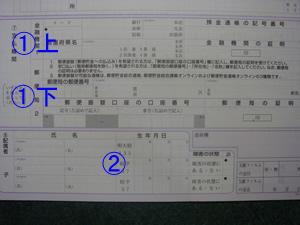 φ(.. )書類の書き方 十五_d0132289_2015820.jpg