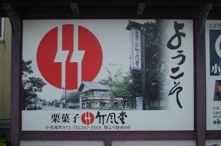 小布施駅の竹風堂の看板に写る自動販売機_a0003909_21285729.jpg