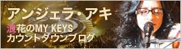 「浪花のMY KEYS カウントダウンブログ」オープン!!_f0071716_1236837.jpg