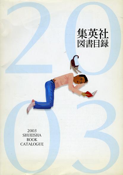 集英社図書目録2003_c0075725_10264198.jpg