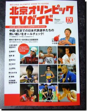 オリンピックガイドブック