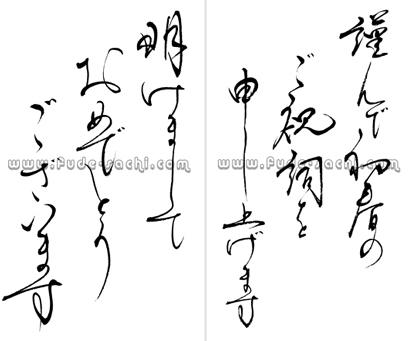 筆文字賀詞 : 「StudioYosshe」様   _c0141944_1640398.jpg