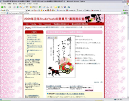 筆文字賀詞 : 「StudioYosshe」様   _c0141944_16405687.jpg