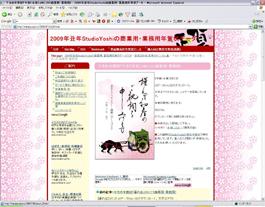 筆文字賀詞 : 「StudioYosshe」様   _c0141944_16412728.jpg