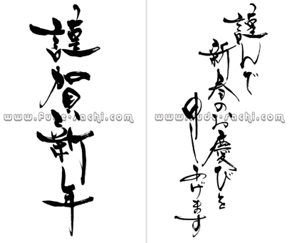 筆文字賀詞 : 「StudioYosshe」様   _c0141944_16433540.jpg