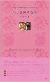 カフェと雑貨が好きな人のためのパリを旅する本