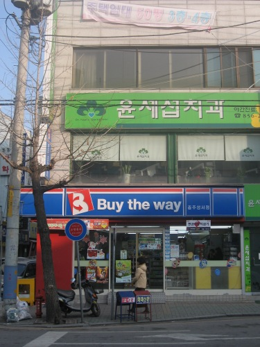 Buy The Way_f0055745_2318292.jpg