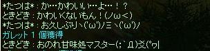 c0112758_13595858.jpg