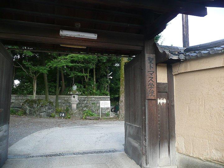 聖ドミニコ会聖トマス学院京都修道院_c0112559_16581337.jpg