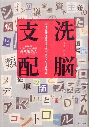 原爆の秘密  by 鬼塚英昭 を原爆ホロコースト真実の書として推す。 _c0139575_185450.jpg