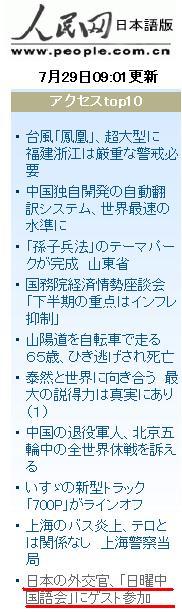 千葉明さんの漢語角参加 人民網日本語版ランキング10位に_d0027795_1082547.jpg