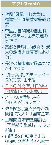 千葉明さんの漢語角参加 人民網日本語版ランキング6位に_d0027795_15302986.jpg