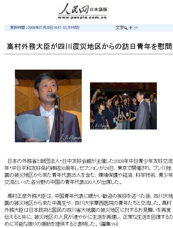 日本外務大臣四川大地震からの訪日青少年見舞いの写真 人民網日本語版も掲載_d0027795_18535537.jpg