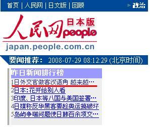 千葉明さんの漢語角参加 人民網日本版ランキング1位に_d0027795_939499.jpg