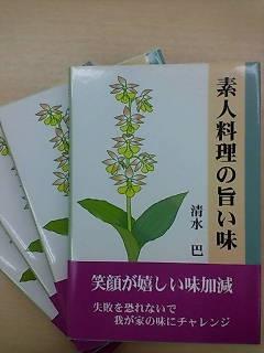 本です。 素人料理の旨い味 清水 巴 先生作_d0092901_20271573.jpg