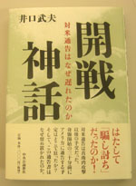開戦神話の崩壊_b0084241_11323730.jpg