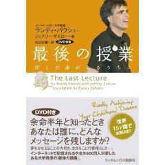 『最後の授業』を読んで思い出した、僕の父の「最後の授業」。_c0016141_2423517.jpg