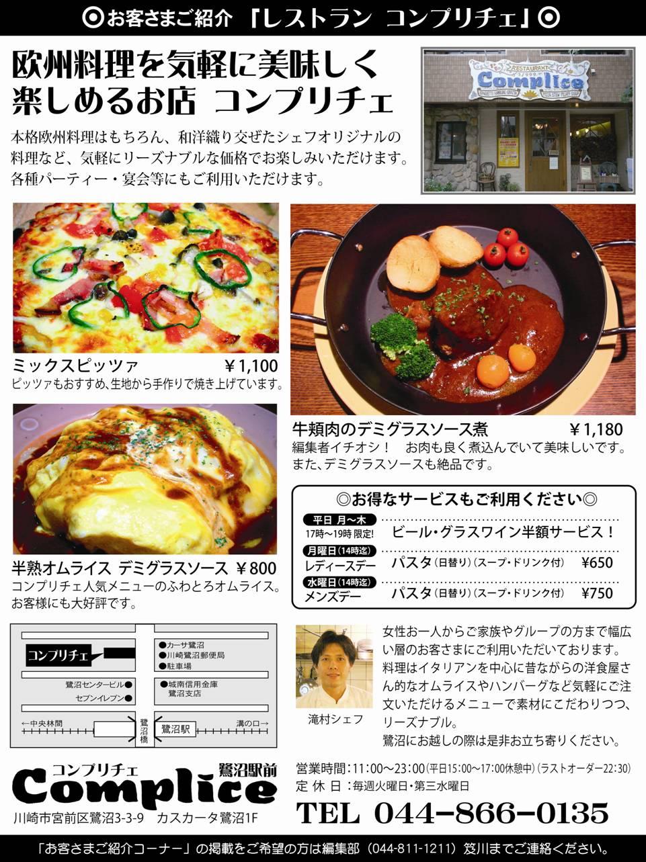 113号: お客さま紹介「レストラン・コンプリチェ」_e0100687_15552373.jpg