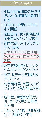 高村外務大臣挨拶と四川青少年たちと交流する写真報道 人民網日本版4位 日本語版5位に_d0027795_100263.jpg