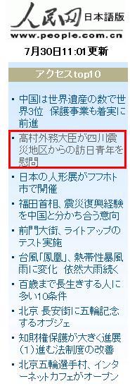 高村外務大臣、挨拶並びに四川青少年たちと交流する写真報道 人民網日本版・日本語版揃って2位に_d0027795_12105360.jpg