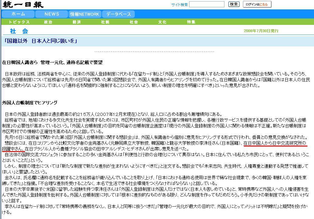 段躍中 「外国人台帳制度に関する懇談会」出席 『統一日報』報道_d0027795_1345869.jpg