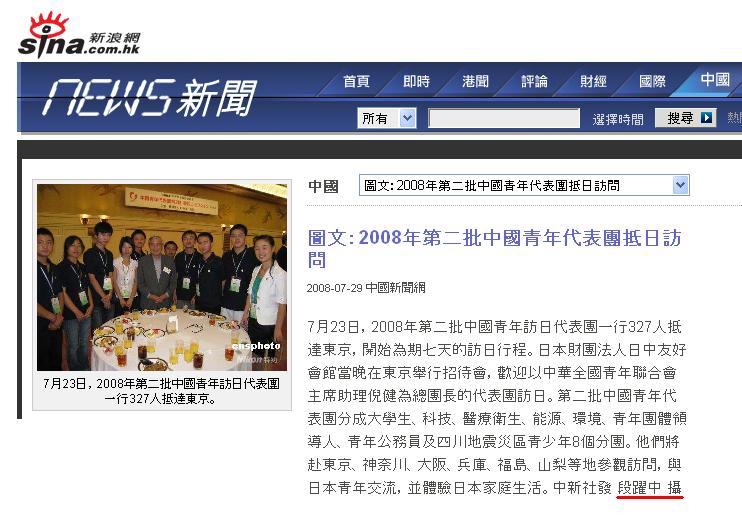 中国青年代表団訪日写真 新浪網にも掲載_d0027795_13514352.jpg