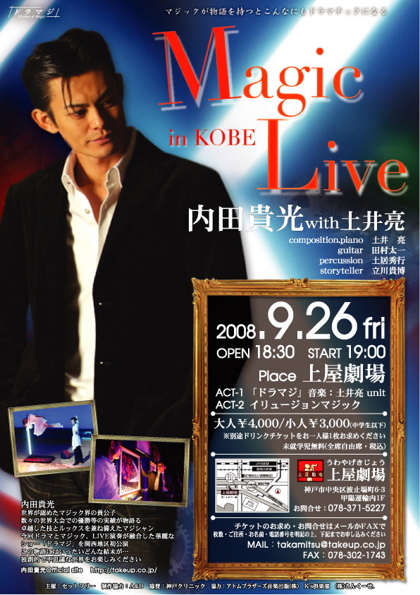 内田貴光MAGIC  LIVE IN  KOBE_d0118021_1138576.jpg