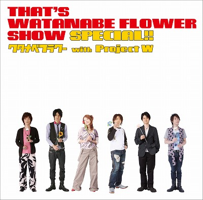 "声優陣""ワタナベフラワー with Project W""「That's WATANABE FLOWER SHOW SPECIAL!!」本日発売_e0025035_10212678.jpg"