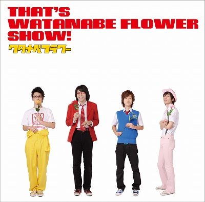 "声優陣""ワタナベフラワー with Project W""「That's WATANABE FLOWER SHOW SPECIAL!!」本日発売_e0025035_10224275.jpg"