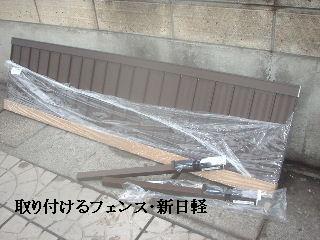 ブロック&フェンス工事_f0031037_21485524.jpg