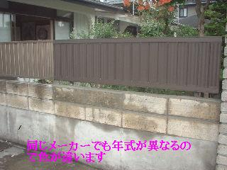 ブロック&フェンス工事_f0031037_21492218.jpg