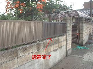ブロック&フェンス工事_f0031037_214975.jpg