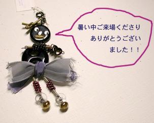 ☆★☆ありがとうございます☆★☆_b0113743_19284514.jpg