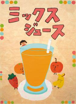 田中里美イラスト「ミックスジュース」展はじまります。_a0017350_0435940.jpg