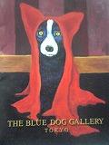 Blue dogとの出会い_d0118053_14473743.jpg