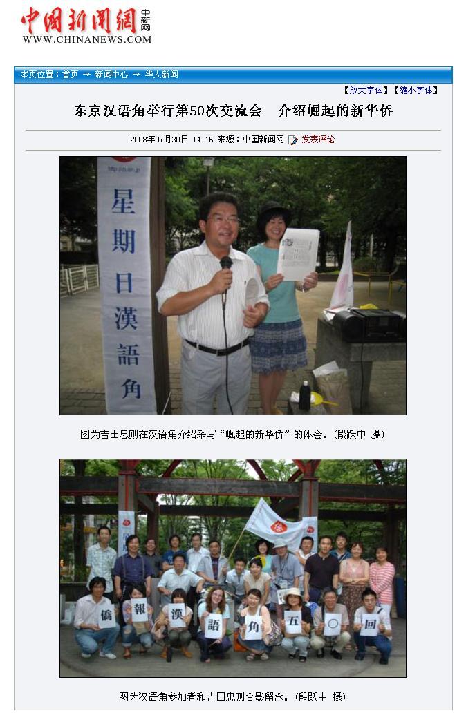 日本経済新聞・吉田忠則記者による漢語角講演 中国新聞網に掲載_d0027795_9134396.jpg