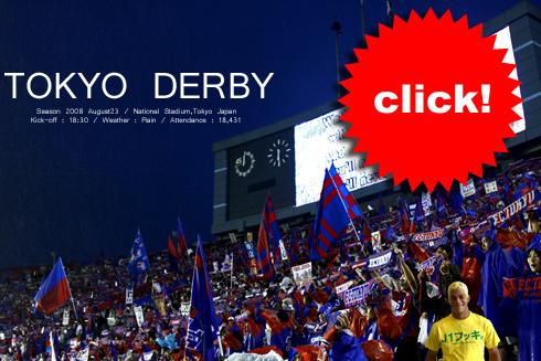 FC東京 東京ダービー2008