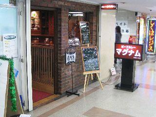 大阪駅前第2ビル カレー マグナム_b0054727_1719927.jpg