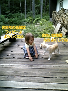 お友達_f0148927_194373.jpg