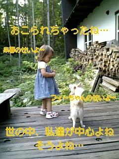 お友達_f0148927_1965535.jpg