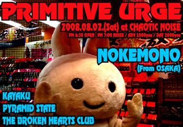 """2008年8月の\""""CHAOTIC NOISE\""""的ライブスケジュール!!_f0004730_1593490.jpg"""