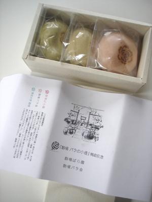 お祝の三色バラ饅頭_a0094959_0172786.jpg