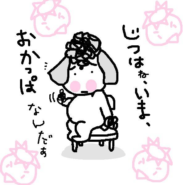 おかっぱ気分なつおさん VS ソフト・モヒカンねいさん_f0096569_0174538.jpg
